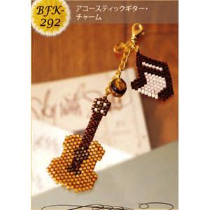 MIYUKI シェイプドステッチキット アコースティックギター・チャーム/BFK-292[デリカビーズキット]