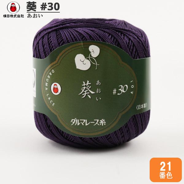 レース糸 『葵 #30 25g 21 (紫) 番色』 DARUMA ダルマ 横田