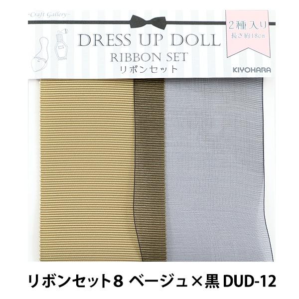 ドールチャーム素材 『ドールリボンセット8 ベージュ×黒 DUD-12』 KIYOHARA 清原