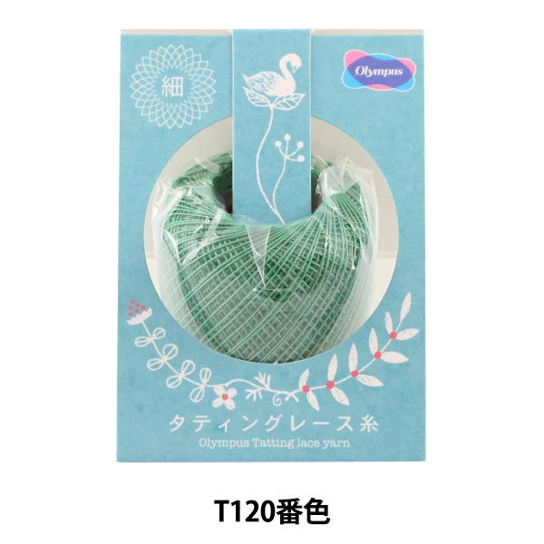 レース糸 『タティングレース糸(細) T120番色』 Olympus オリムパス オリンパス