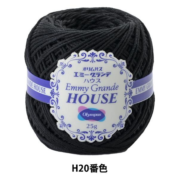 レース糸 『エミーグランデ HOUSE (ハウス) H20 (黒) 番色』 Olympus オリムパス