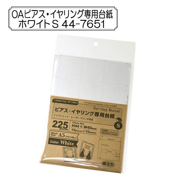 販促物 『OAピアス・イヤリング専用台紙 ホワイト S 44-7651』 SASAGAWA ササガワ ORIGINAL WORKS オリジナルワークス