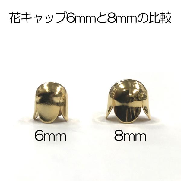 手芸金具 『花キャップ8mm 金色』