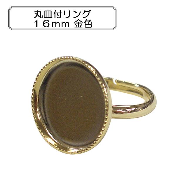 手芸金具 『丸皿付リング16mm 金色』