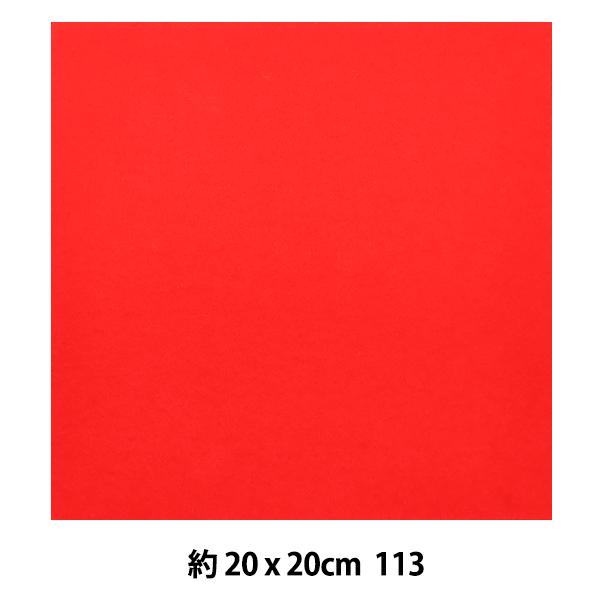 フェルト 『ミニーフェルト 20角 1mm厚 113番色』 SUN FELT サンフェルト