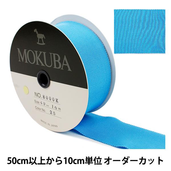 【数量5から】リボン 『木馬グログランリボン 8000K-40-25』 MOKUBA 木馬