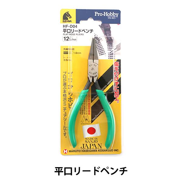 手芸工具 『平口リードペンチ HF-D04』 KEIBA ケイバ
