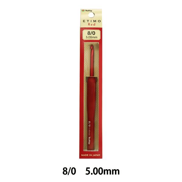 編み針 『ETIMO Red (エティモレッド) クッショングリップ付きかぎ針 8/0号』 Tulip チューリップ