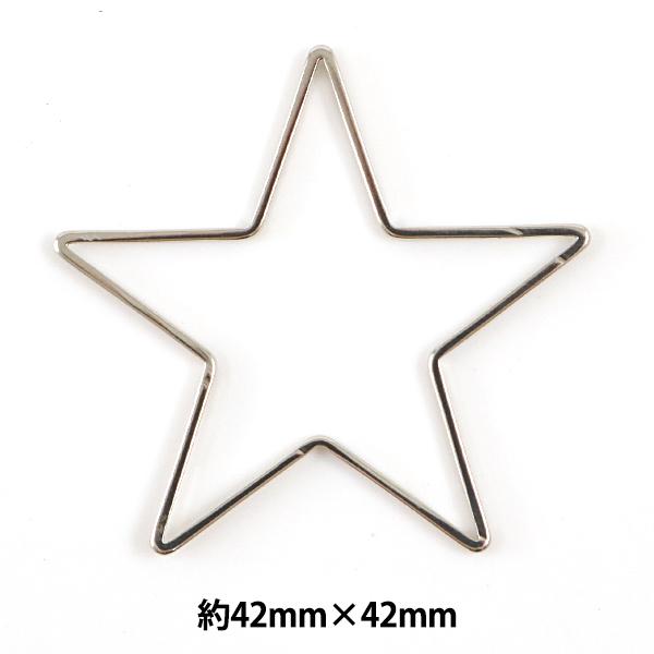 手芸金具 『チャームパーツ 星 1個入 銀色 PD-1717 S』