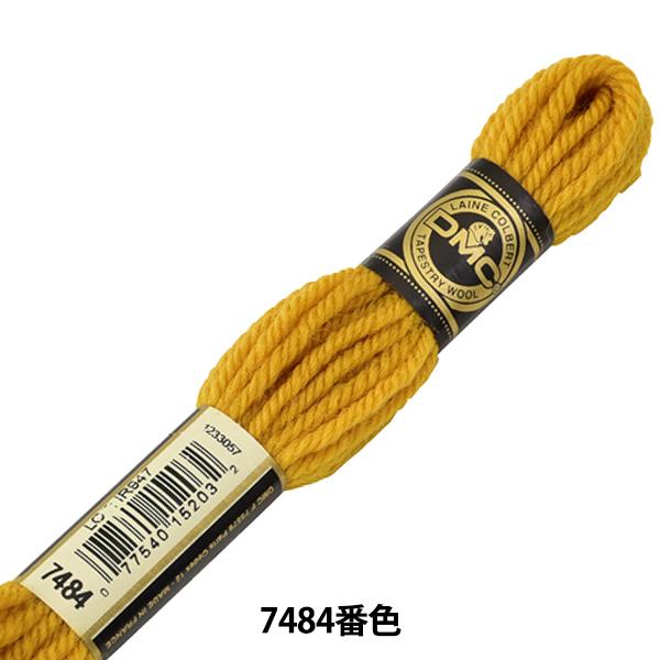 刺しゅう糸 『DMC 4番刺繍糸 タペストリーウール 7484番色』 DMC ディーエムシー
