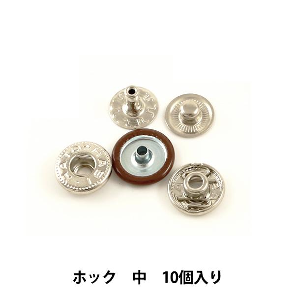 手芸金具 『ホック 中 茶 10個入り 11042-08』 LEATHER CRAFT クラフト社