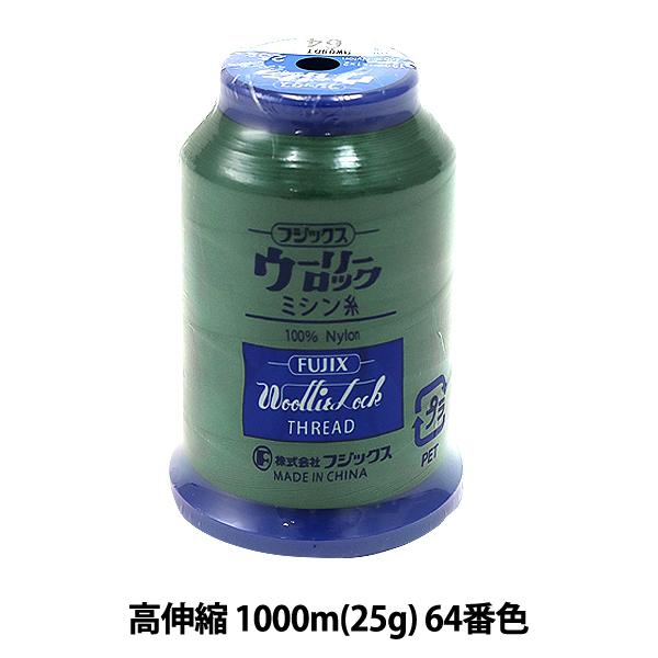 ロックミシン用ミシン糸 『ウーリーロック 高伸縮 1000m (25g) 64番色』 Fujix フジックス