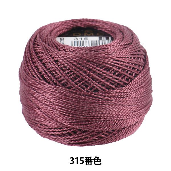 刺しゅう糸 『DMC 8番刺繍糸 315番色』 DMC ディーエムシー
