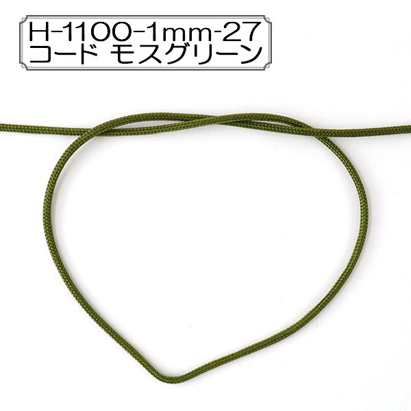 【数量5から】手芸ひも 『H-1100-1mm‐27 コード モスグリーン』 Elite エリート