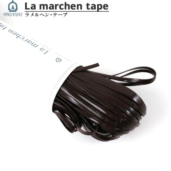 手芸テープ 『ラ メルヘン・テープ 3mm 50m エナメルブラウン』 MARCHENART メルヘンアート