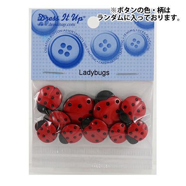 ボタン 『チルドボタン Ladybugs』 Dress It Up