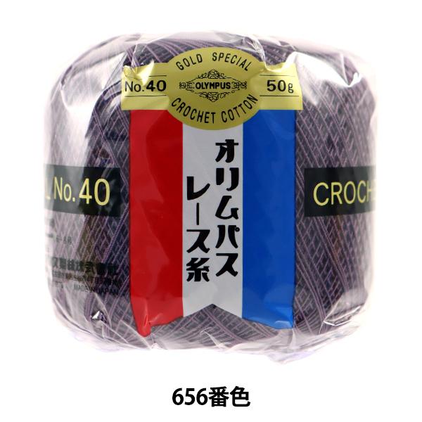 レース糸 『オリムパスレース糸 金票 #40番 50g (単色) 656番色』 Olympus オリムパス