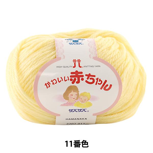 ベビー毛糸 『かわいい赤ちゃん 11番色』 Hamanaka ハマナカ