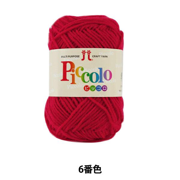 秋冬毛糸 『Piccolo (ピッコロ) 6番色』 Hamanaka ハマナカ