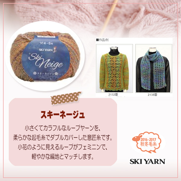 秋冬毛糸 『Ski neige (ネージュ) 2136番色』 SKIYARN スキーヤーン