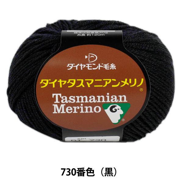 秋冬毛糸 『Dia tasmanian Merino (ダイヤタスマニアンメリノ) 730 (黒) 番色』 DIAMOND ダイヤモンド