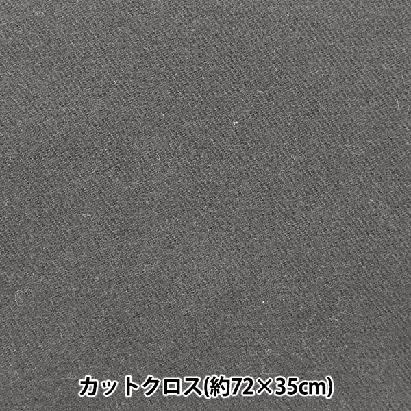 生地 『サーモライト® T/Rツイル カットクロス 約72×35cm グレー C-OS1105-1』