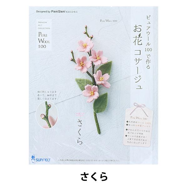 手芸キット 『ピュアウールで作るお花コサージュ さくら POB-12』 SUN FELT サンフェルト
