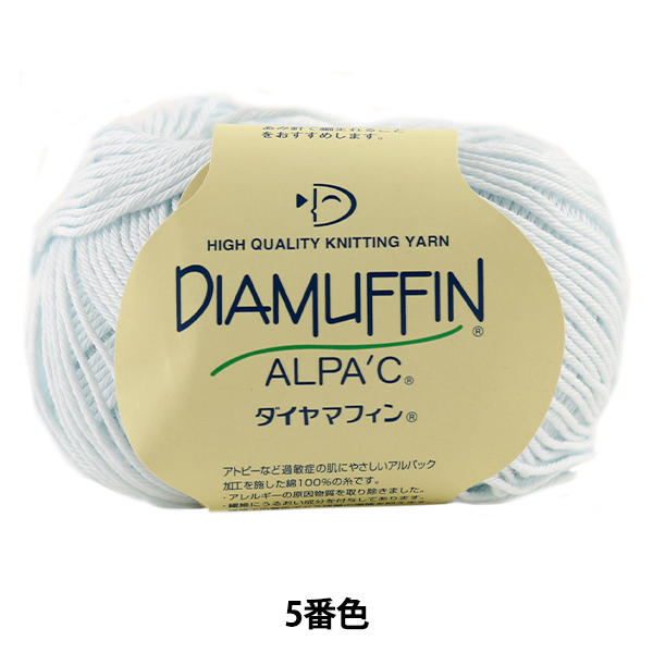 春夏毛糸 『DIAMUFFIN (ダイヤマフィン) 5番色』 DIAMOND ダイヤモンド