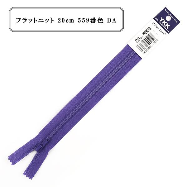 ファスナー 『フラットニット 20cm 559番色 DA』 YKK ワイケーケー