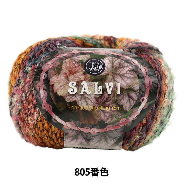秋冬毛糸 『SALVI (サルヴィ) 805番色』 Puppy パピー