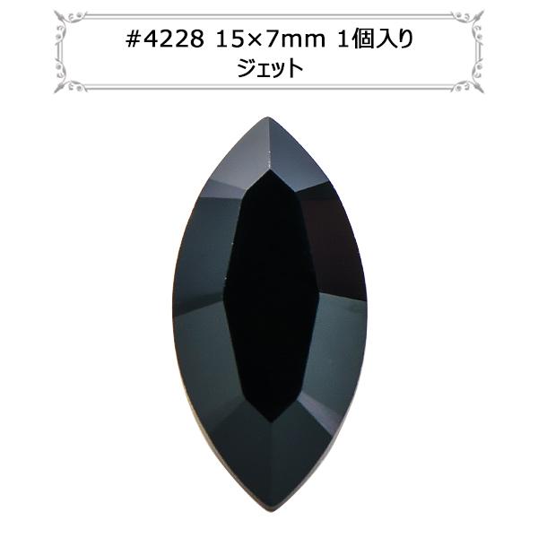 スワロフスキー 『#4228 XILION Navette Fancy Stone ジェット 15×7mm 1粒』 SWAROVSKI スワロフスキー社