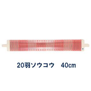【クロバーP10】 ソウコウ 『手織り機 咲きおり専用 20羽ソウコウ (40cm) 57-953』 Clover クロバー