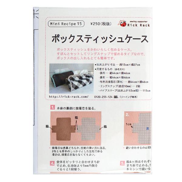 型紙 『ミニレシピ ボックスティッシュケース PM15-1163』