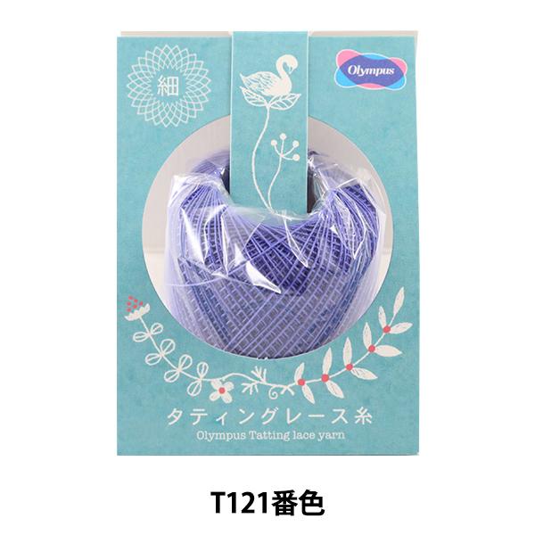 レース糸 『タティングレース糸 (細) T121番色』 Olympus オリムパス