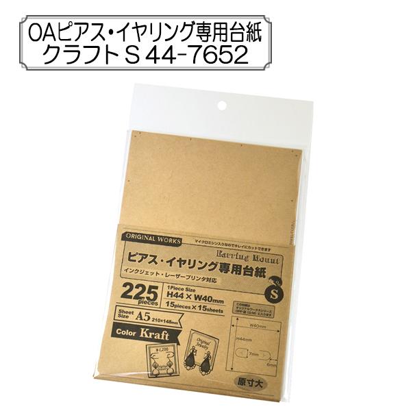 販促物 『OAピアス・イヤリング専用台紙 クラフト S 44-7652』 SASAGAWA ササガワ ORIGINAL WORKS オリジナルワークス