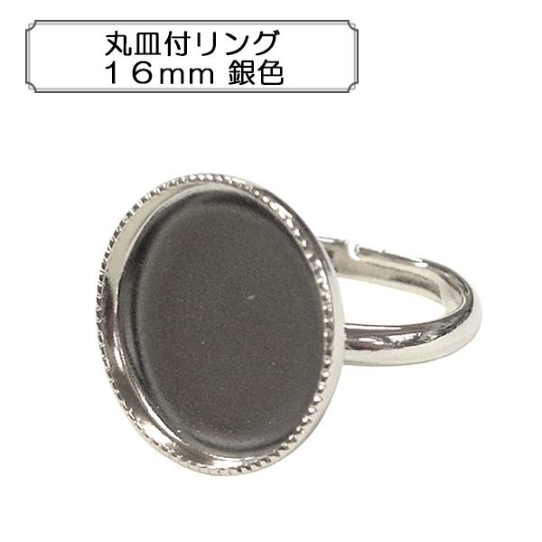 手芸金具 『丸皿付リング16mm 銀色』