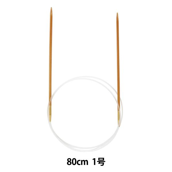 輪針 『硬質竹輪針 80cm 1号』 編み針 マンセル 【ユザワヤ限定商品】