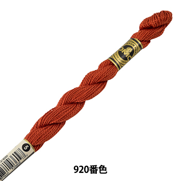 刺しゅう糸 『DMC 5番刺繍糸 920番色』 DMC ディーエムシー