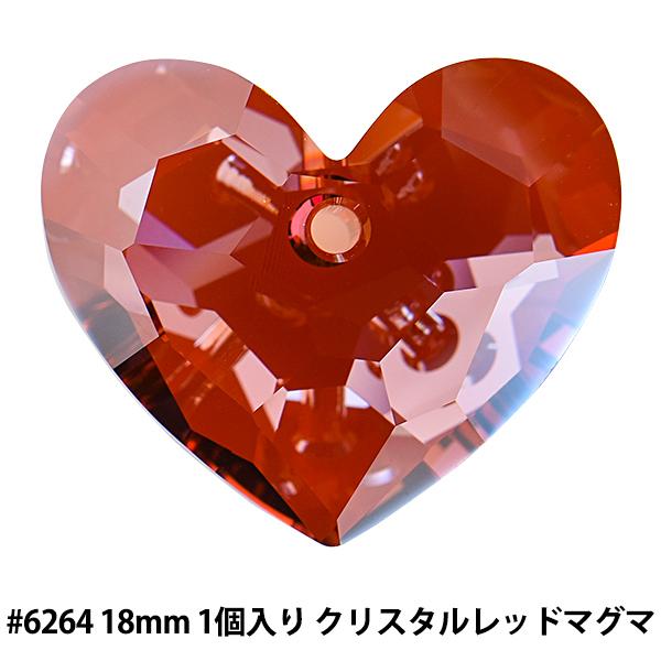 スワロフスキー 『#6264 Truly in Love Heart Pendant クリスタルレッドマグマ 18mm 1粒』 SWAROVSKI スワロフスキー社