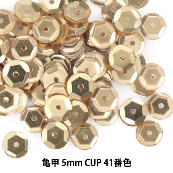 スパンコール 『亀甲 5mm CUP 41番色』