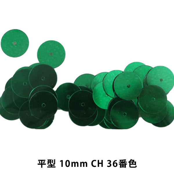 スパンコール 『平型 10mm CH 36番色』