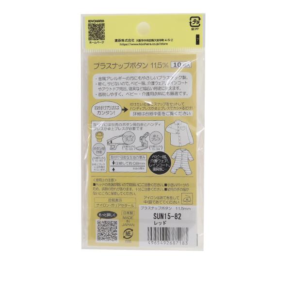 ボタン 『プラスナップボタン 11.5mm レッド SUN15-82』 SUNCOCCOH サンコッコー KIYOHARA 清原【※取り付けには専用プレスが必要です】