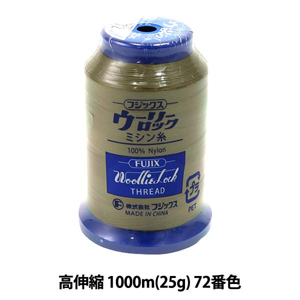 ロックミシン用ミシン糸 『ウーリーロック 高伸縮 1000m(25g) 72番色』 Fujix(フジックス)
