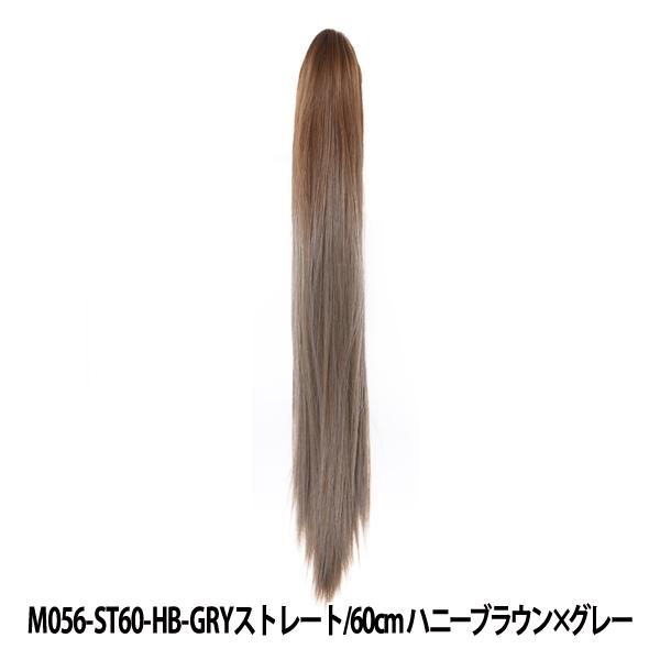 バンス 『Tefure(テフリ) MODEポニテバンス ストレート 60cm ハニーブラウン×グレー』 富士達 M56ST60HB-GRY