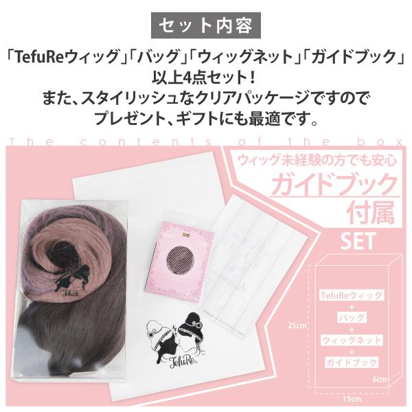 ウィッグ 『Tefure (テフリ) MODEロングウェーブ ブラック×ネイビーブルー C-8256』 Fujitatsu 富士達