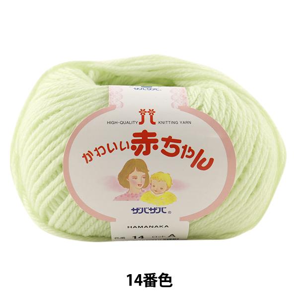ベビー毛糸 『かわいい赤ちゃん 14番色』 Hamanaka ハマナカ
