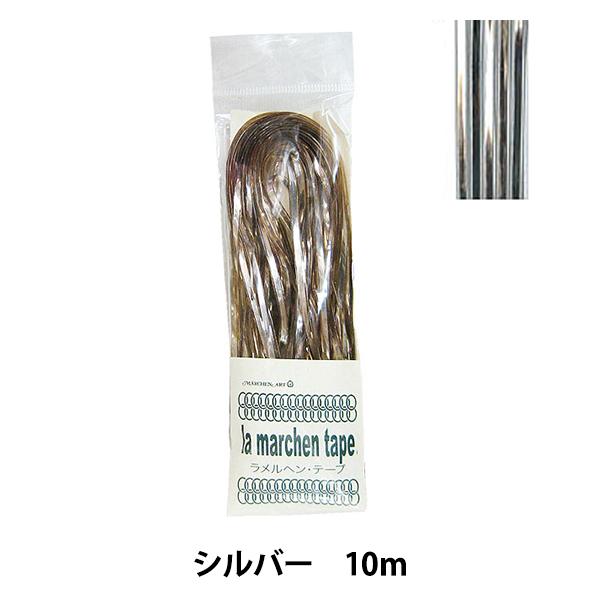 手芸テープ 『ラ メルヘン・テープ 10m シルバー』 MARCHENART メルヘンアート