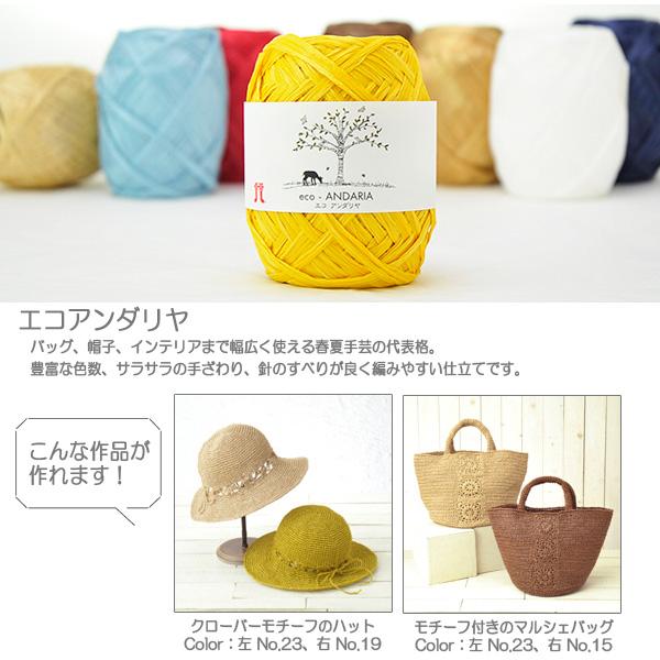 手芸糸 『エコアンダリヤ 63番色』 Hamanaka ハマナカ