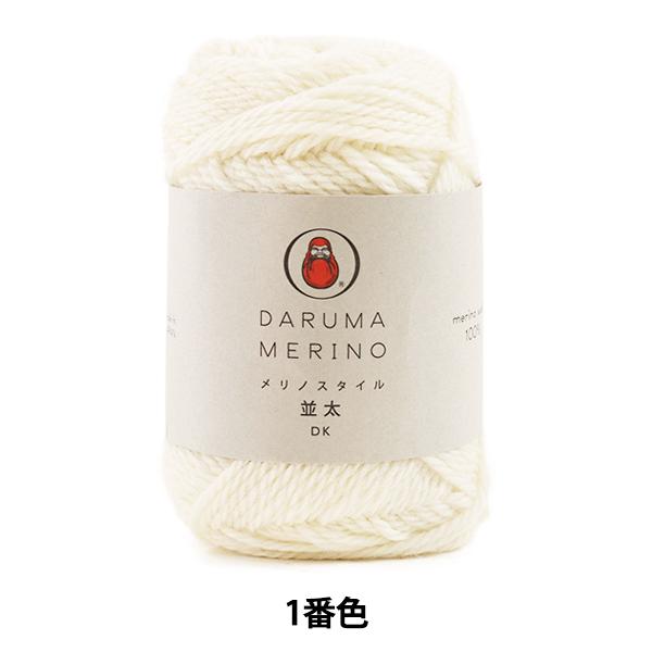 秋冬毛糸 『Merino Style (メリノスタイル) 並太 1 (きなり) 番色』 DARUMA ダルマ 横田