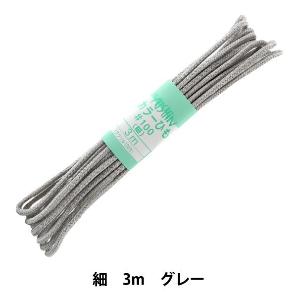 遊心 カラーひも(細) グレー/23【ユザワヤ限定商品】